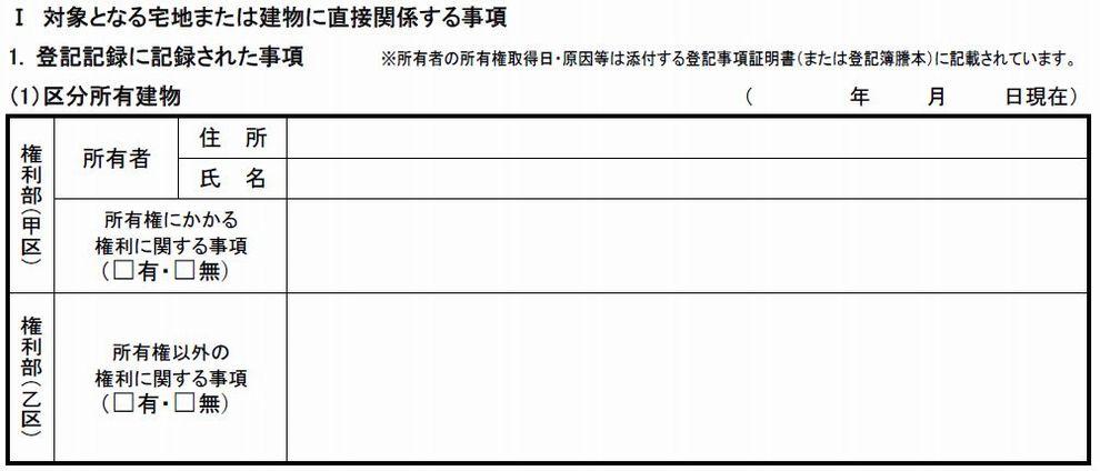 登記記録に記録された事項(区分所有建物)