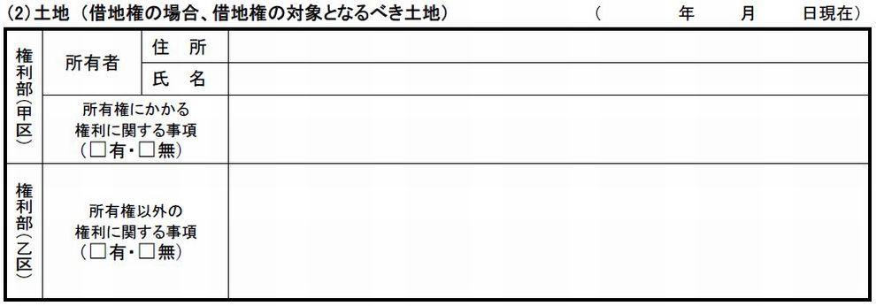 登記記録に記録された事項(土地)