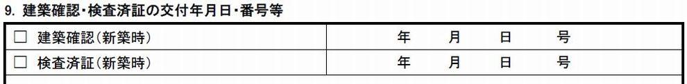 建築確認・検査済証の交付年月日・番号等